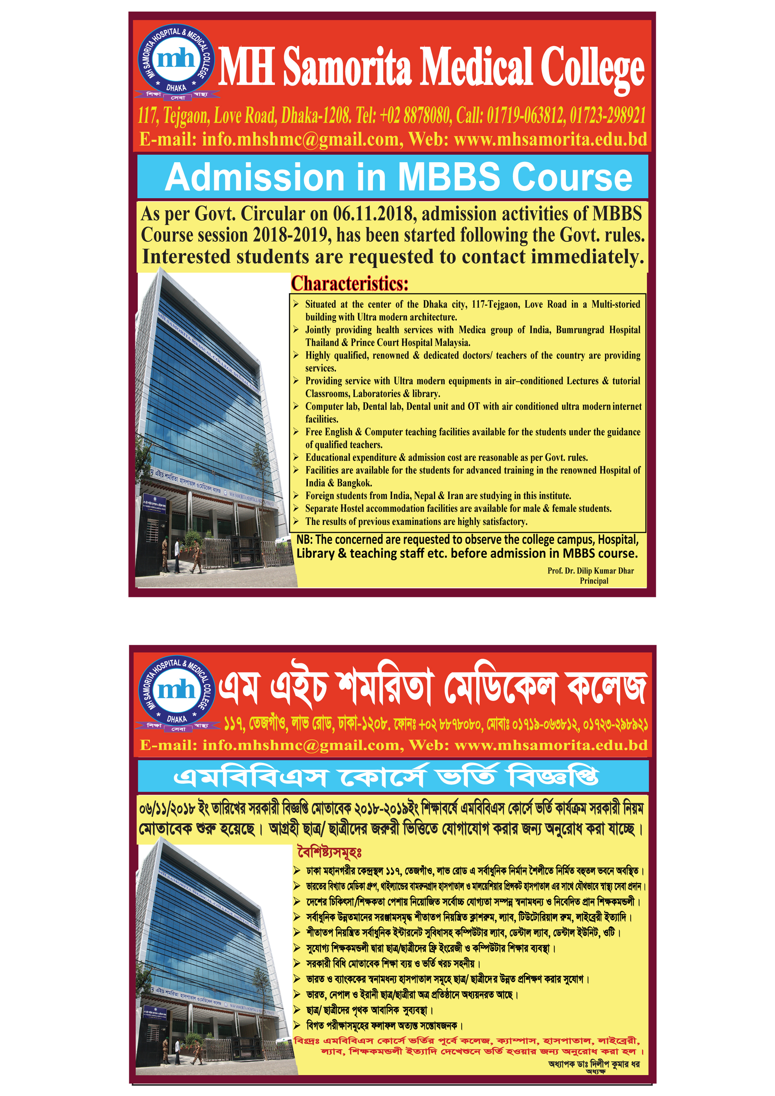 MH Samorita Hospital and Medical College | Admission